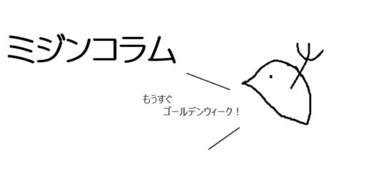 ミジンコラム¥